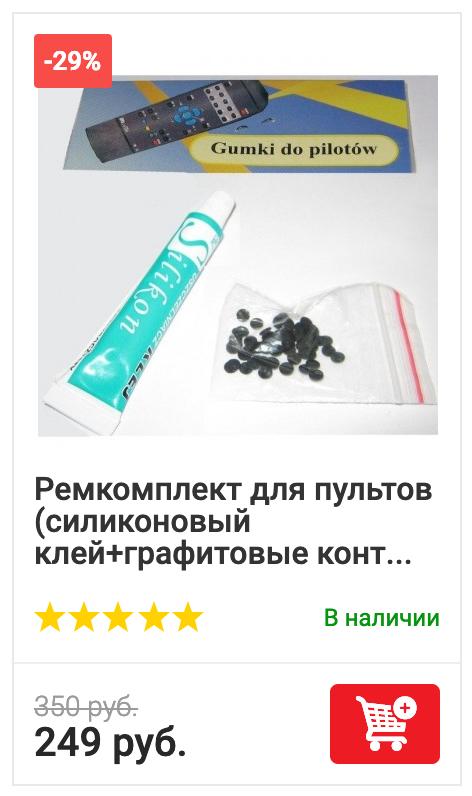 Ремкомплект для пультов (силиконовый клей+графитовые контакты)